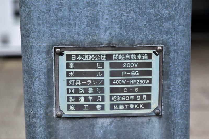 駒寄PA(下り) 日本道路公団 関越自動車道ラベル